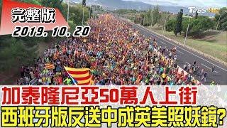 【完整版】西班牙版反送中成英美照妖鏡?加泰隆尼亞50萬人上街 週末戰情室 20191020