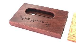 원목 명함케이스 카드지갑