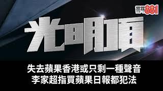 失去蘋果香港或只剩一種聲音|李家超指買蘋果日報都犯法