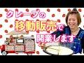 【クレープ屋さんのフードトラック】大阪府でフランチャイズオーナー様が開業決定!