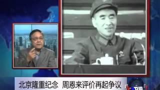 焦点对话: 北京隆重纪念,周恩来评价再起争议? thumbnail