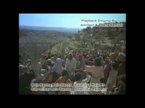 Palm Sunday Song BOLO SANNA.