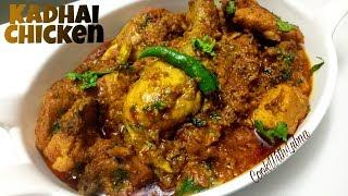 Dhaba Style Kadhai Chicken |उंगलियां चाटने को मजबूर कर देगी ये कढ़ाई चिकन की रेसिपी