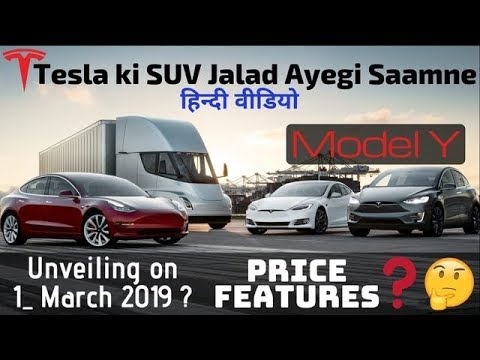 Tesla SUV Model Y Launching Soon   Price, Features, Specifications in Hindi Video