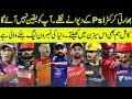 Indian Player Talk About Pakistan Super League 2019