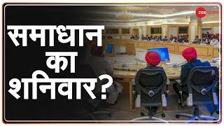 Farmers Protest: PM Modi की बैठक खत्म | क्या किसान मुद्दे के लिए आज होगा समाधान का शनिवार? Farm Bill