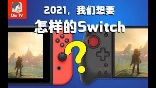 """这次也许真有""""Pro""""!2021新Switch分析前瞻"""