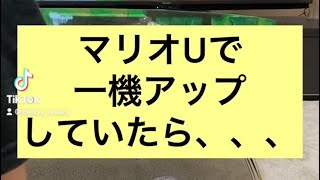 【マリオuで一気アップしてたら】