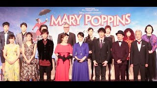 2018年3月18日から上演されるミュージカル『メリー・ポピンズ』の製作発...