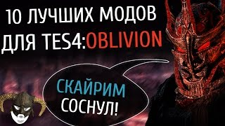10 лучших модов для Oblivion