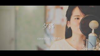 夕轟 / moumoon Covered by CALMO Vo : Erika Ono Pf&Gt : Michitaka Su...