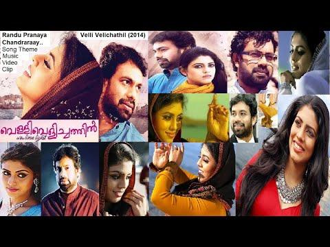 Iniya Malayalam Movie Song Promo- Velli Velichathil HD | Iniya Songs- രണ്ടു പ്രണയചന്ദ്രരായ്..