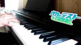 Baka to Test to Shoukanjuu OST - Kirishima Shouko Piano cover