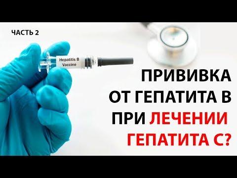 Прививка от гепатита В при лечении  гепатита С. Часть 2
