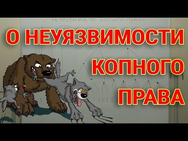 О неуязвимости копного права. Электронное копное право kopnik.org.