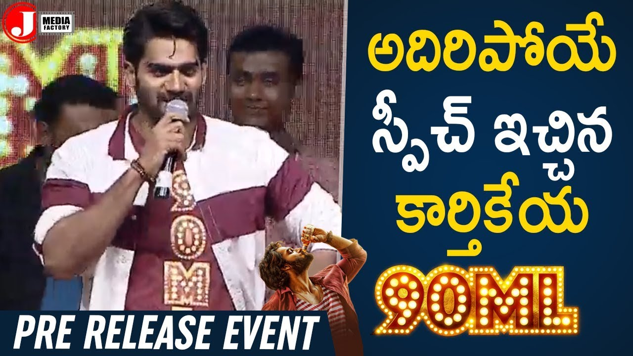 Karthikeya best Speech | 90ML Telugu Movie Pre Release Event Karimnagar | Neha Solanki