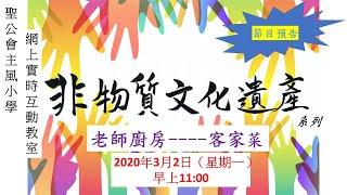 Publication Date: 2020-02-28 | Video Title: 非物質文化遺產系列:「老師廚房」---客家菜【小學直播Zoo