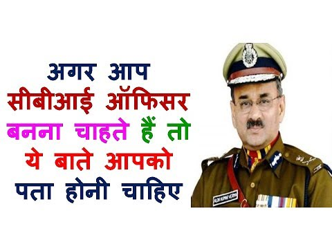 If you want to become a CBI officer, you should know these things – [Hindi] – Quick Support