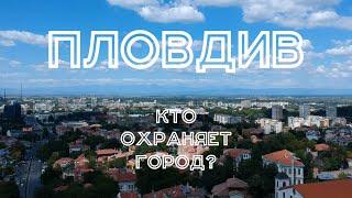Болгария #7. Пловдив. Продолжение