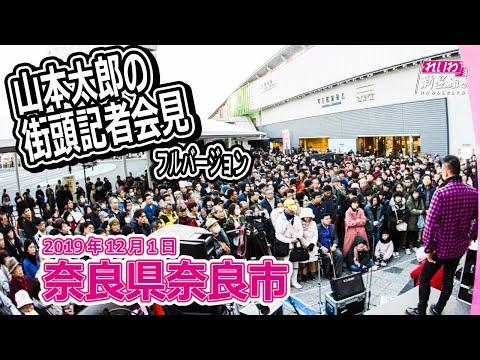 山本太郎(れいわ新選組代表)街頭記者会見 奈良市 2019年12月1日