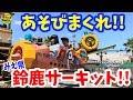 【お出かけチビーズ】三重県鈴鹿市「鈴鹿サーキット」にGO!!