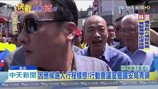20191107中天新聞 內建行動會議室! 韓蔡選戰座車「開箱」搶先看