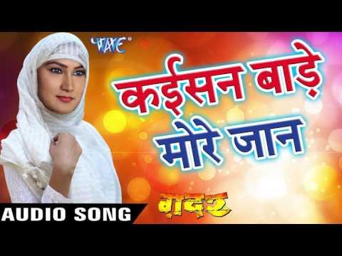 कइसन बाड़े मोरे जान हो - Gadar - New Sad Song - Bhojpuri Sad Songs 2016 New