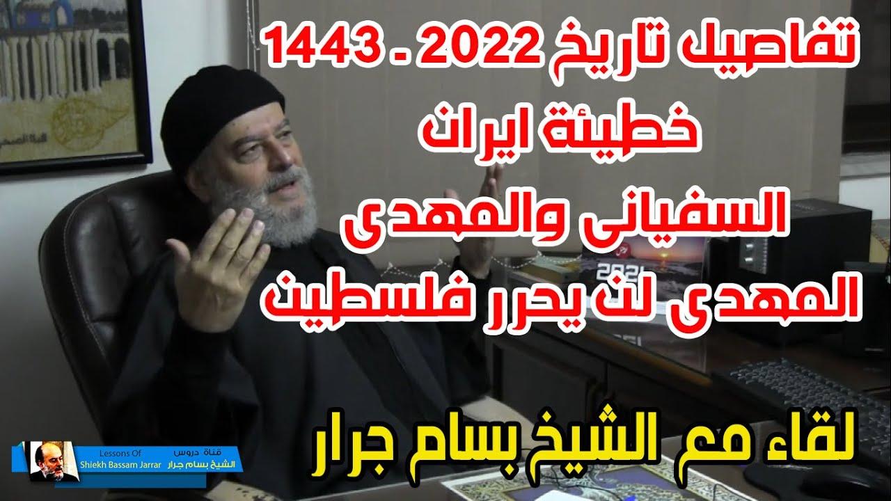 لقاء مباشر مع الشيخ بسام جرار 13 - 6 - 2021 | زوال اسرائيل - ايران - السفياني والمهدي