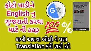 English nu gujrati ma translation kai rite karva mateni aap|| ગુજરાતી નુ ઇંગલેશ મા ભાષાંતર screenshot 5