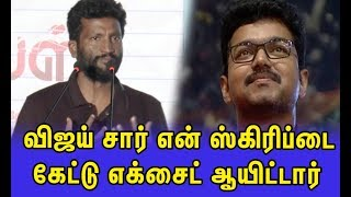 Vijay sir heard my script and excited – Suseenthiran | Genius Press Meet
