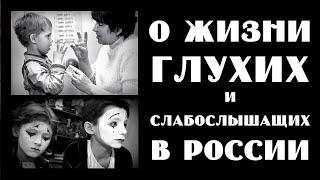 Видео для слышащих о жизни глухих в России(Это видео необходимо посмотреть каждому слышащему гражданину России. ВНЕСИТЕ СВОЙ ВКЛАД. ПОМОГИТЕ РАСПР..., 2016-03-20T19:00:22.000Z)