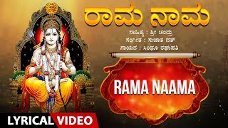 Rama Naama Song With Lyrics | Sindhu Raghupathy | Sujatha Dutt | Sri Chandru | Kannada Bhakti