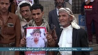 وقفة احتجاجية لأهالي المفقودين في جبهات الحدود للمطالبة بمعرفة مصير أبنائها