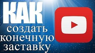 Конечная заставка youtube - ЧТО ЭТО?! Как этим пользоваться? Видео урок.