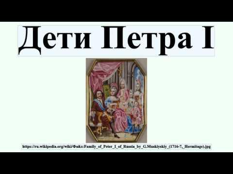Дети Петра I