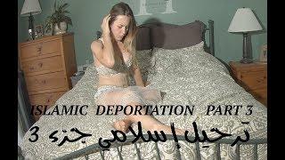 Islamic Deportation Part 3 ترحيل إسلامي الجزء