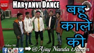 Bahu Kale Ki (बहू काले की) Dance ||Ajay Hooda || Gajender Phogat & Ak Jatti || Ajay Nanda ||