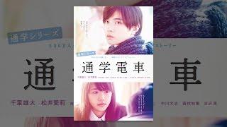 通学電車 thumbnail