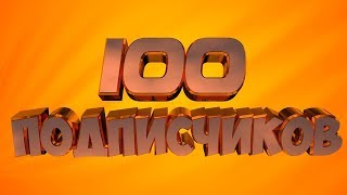ПОЗДРАВЛЕНИЕ В ЧЕСТЬ 100 ПОДПИСЧИКОВ ОТ ЮТУБ