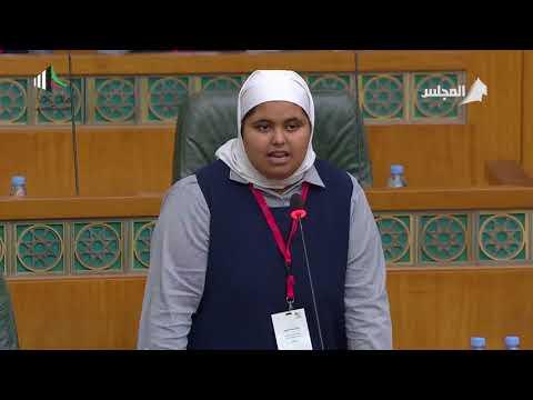 جلسة برلمان الطالب الخامس -  لولوه سليمان السهلي - 19-04-2018