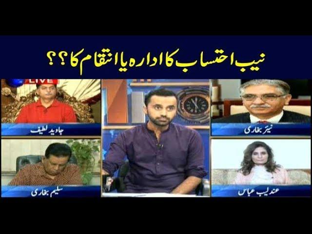 11th Hour | Waseem Badami | ARYNews | 21 May 2019