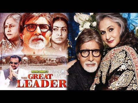 Amitabh Bachchan's Upcoming Movie The Great Leader   Jaya  Bachchan