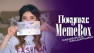 Memebox Night care Review ♡ Ночной уход | Корейская косметика | Коробочный сервис #AsiyaTV