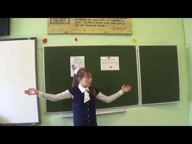 Изображение предпросмотра прочтения – ЮлияШелихова читает произведение «Волк и Кот» И.А.Крылова