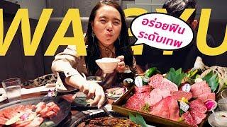 กินเนื้อวากิวย่างระดับเทพ ที่ละลายในปากของจริงตอนเที่ยงคืน!!!!!