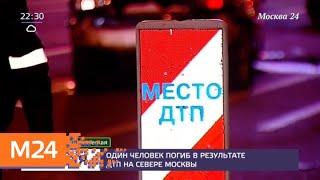 Смотреть видео Один человек погиб в аварии на севере Москвы - Москва 24 онлайн