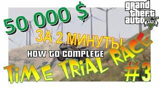ГТА 5 Как заработать 50000$ за 2 минуты #3