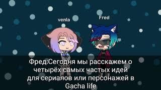 Четыре самых частых идей для сериалов, персонажей в Gacha life
