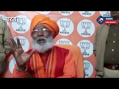 #sakshimaharaj bjp सांसद ने कहा असली किसान खेतों में है और बॉर्डर पर NRC, CAA NPR का विरोध चल रहा है