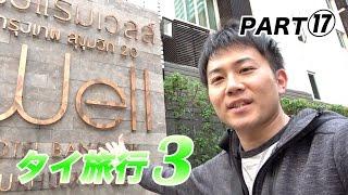 【タイ旅行3#⑰】ウェルホテル バンコクにチェックイン!【Well Hotel Bangkok】